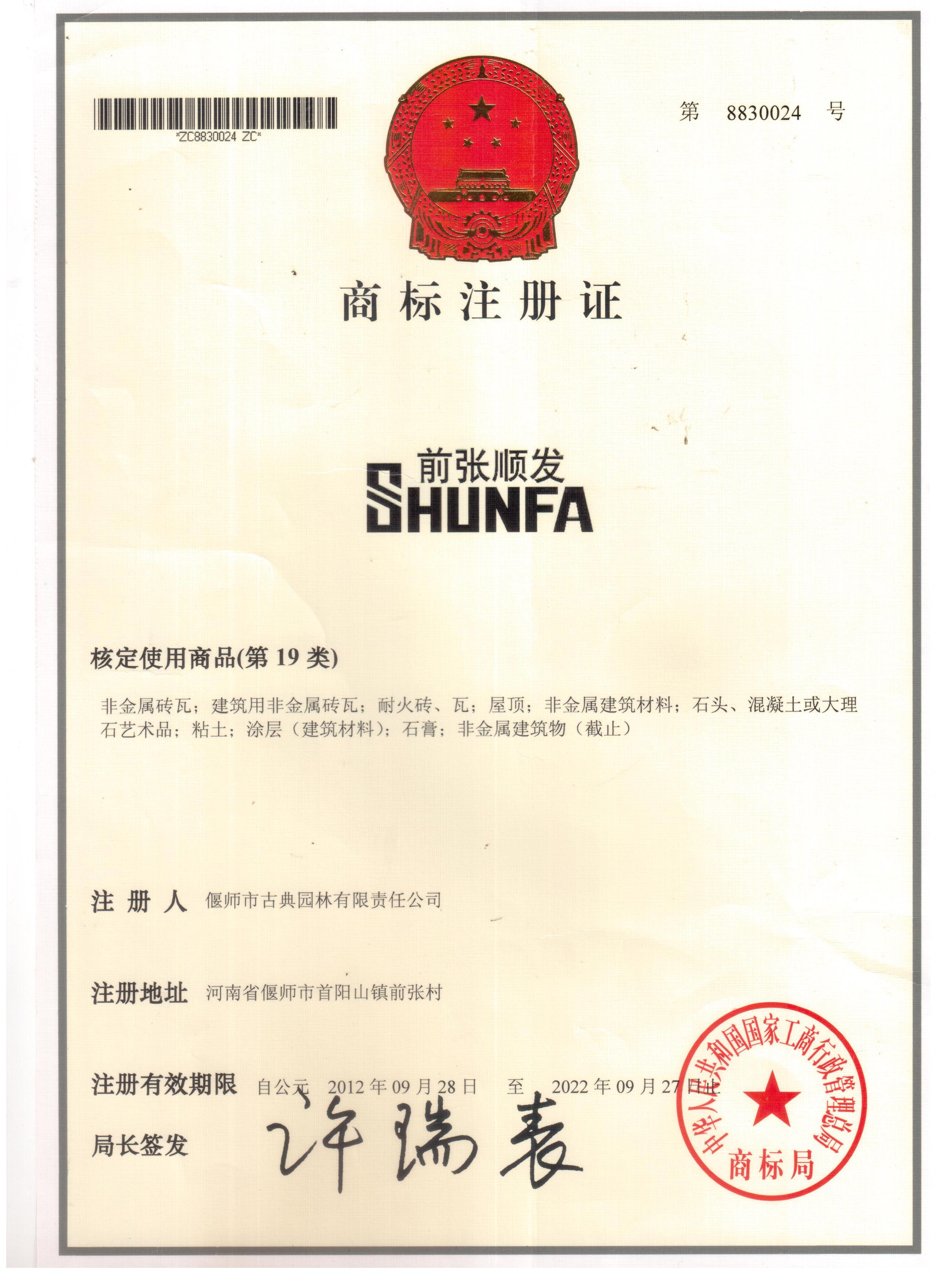 前张顺发琉璃瓦-bobapp-耐火砖注册认证